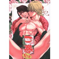 [Boys Love (Yaoi) : R18] Doujinshi - Anthology - TIGER & BUNNY / Barnaby x Kotetsu (こ春 *アンソロジー) / NIRVANA