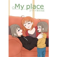 Doujinshi - Anthology - Love Live! Sunshine!! / Watanabe You & Takami Chika (My place) / りゅっくさっく