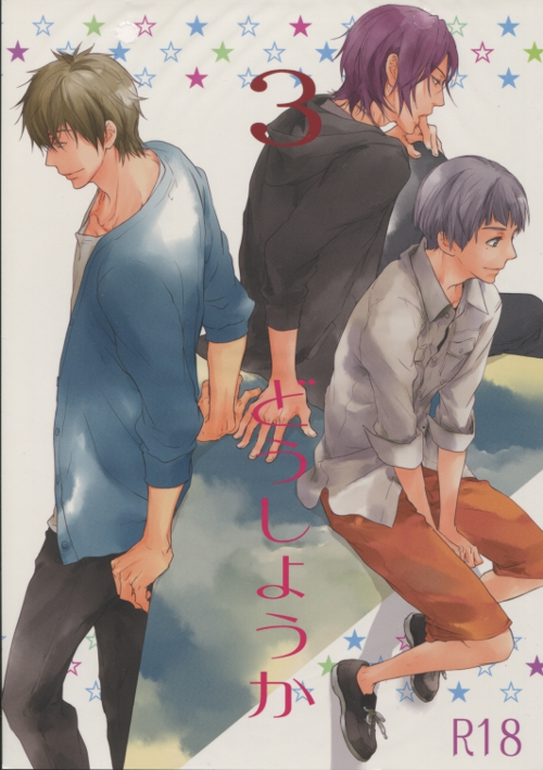 [Boys Love (Yaoi) : R18] Doujinshi - Free! (Iwatobi Swim Club) (どうしようか 3) / 幸。