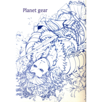 Doujinshi - MONSTER HUNTER (Planet gear *コピー) / Kohaku Sabou