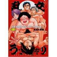 [Boys Love (Yaoi) : R18] Doujinshi - Anthology - Hinomaru Zumō (乱交うっちゃり *合同誌) / GOMIX!