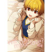 [Boys Love (Yaoi) : R18] Doujinshi - Fate/Zero (Will you make love?) / WORLD BOX