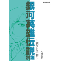 Doujinshi - Novel - Legend of the Galactic Heroes / Reinhard von Lohengramm & Yang Wen-li (銀河英雄伝説 別説?戦争と平和?) / 帝国図書院
