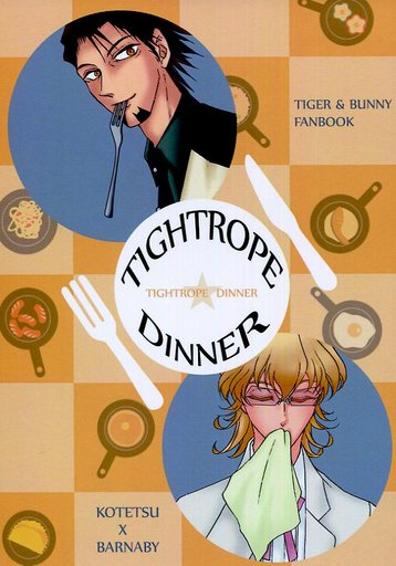 Doujinshi - Novel - TIGER & BUNNY / Kotetsu x Barnaby (TIGHTROPE DINNER) / 青兎楼