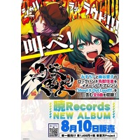 Doujin Music - Shout It Out Loud!!! / 暁Records