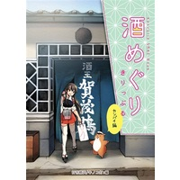 Doujinshi - Illustration book - Kantai Collection / Akagi & Tatsuta & Yamato & Shigure (酒めぐり きりっぷる カンパイ編) / キノコ灯・日刊桐沢