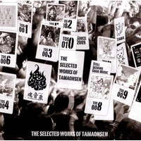 Doujin Music - THE SELECTED WORKS OF TAMAONSEN / 魂音泉 (Tamaonsen)