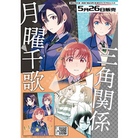 Doujinshi - Love Live! Sunshine!! / Watanabe You & Takami Chika (Blue Monday#2) / Mushiyaki!!