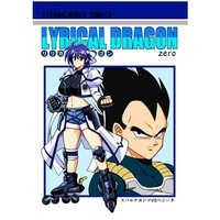 Doujinshi - Dragon Ball / Broly & Goku & Vegeta (LYRICAL DRAGON) / ETERNAL WORLD