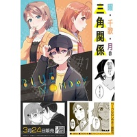 Doujinshi - Love Live! Sunshine!! / Watanabe You & Takami Chika (Blue Monday#1) / Mushiyaki!!