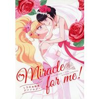 Doujinshi - Anthology - Mahoutsukai Precure! (Miracle for me!) / minuet