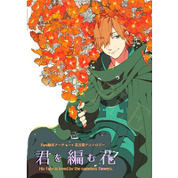 Doujinshi - Anthology - Fate/Grand Order / Archer & All Characters & Mob & Robin Hood (緑衣アーチャー×花言葉アンソロジー「君を編む花 -His fate is loved by the nameless flowers.-」) / こしあんよもぎ