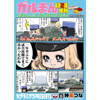 Doujinshi - GIRLS-und-PANZER / Miho & All Characters (ガルまん最速2話増刊) / Kagura Mikusu