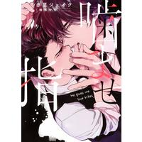 Boys Love (Yaoi) Comics - Kamase Yubi (噛ませ指 (drap COMICS DX)) / Akahoshi Jake