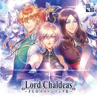 Doujin Music - Lord Chaldeas - FGOイメージソング集 - / 群青キネマ