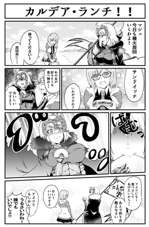 Doujinshi - Fate/Grand Order / Mash Kyrielight & Lancer & Scathach (君のハートにゲイボルグ) / ウィスパー