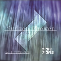 Doujin Music - sudden shower / かめるかめりあ