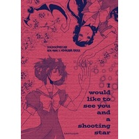 Doujinshi - Dokidoki! Precure / Mana & Rikka & Alice & Ira (I would like to see you and a shooting star) / 乾燥水路