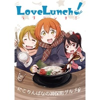 Doujinshi - Love Live / Rin & Hanayo & Nico (LOVE LUNCH!) / あっせんぶりぃ