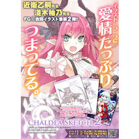 Doujinshi - Illustration book - Fate/Grand Order / Elizabeth (Fate/Extra) & Merlin & Artemis (CHALDEA SKETCH 2) / CLOSET CHILD