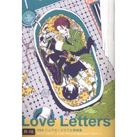 [Boys Love (Yaoi) : R18] Doujinshi - Tales of Xillia / Alvin x Jude Mathis (Love Letters ※再録) / shirophone