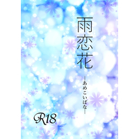 [Boys Love (Yaoi) : R18] Doujinshi - Novel - Fafner in the Azure / Minashiro Soshi x Makabe Kazuki (雨恋花) / Quartier latin
