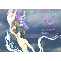 [Boys Love (Yaoi) : R18] Doujinshi - Novel - Fafner in the Azure / Makabe Kazuki x Minashiro Soshi (ふたつの魔のもの四) / 言葉文様