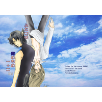 [Boys Love (Yaoi) : R18] Doujinshi - Novel - Fafner in the Azure / Makabe Kazuki x Minashiro Soshi (ふたつの魔のもの一+二) / 言葉文様