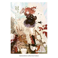 Doujinshi - Novel - Fate/Grand Order / Solomon x Gudako (冠をいただく者) / ヤギ屋