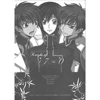 Doujinshi - Code Geass (Knight of +7=0) / Cou.