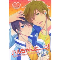 [Boys Love (Yaoi) : R18] Doujinshi - Anthology - High Speed! / Makoto x Haruka (ハルちゃんと…・・っ!) / cheerio
