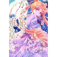 Seiya Kou x Tsukino Usagi (Sailor Moon) Items | Buy from