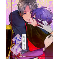 [Boys Love (Yaoi) : R18] Doujinshi - Novel - Anthology - Touken Ranbu / Heshikiri Hasebe x Kasen Kanesada (へし歌小説アンソロジー春霞) / EmitRemmus