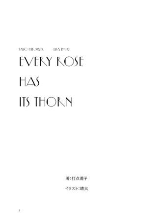 Doujinshi - Novel - BanG Dream! / Imai Risa & Hikawa Sayo (Every Rose Has Its Thorn) / 西荻窪ピカデリー