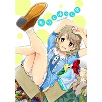 Doujinshi - Illustration book - IM@S: Cinderella Girls (もりくぼっくす) / K・K・M