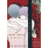 [Boys Love (Yaoi) : R18] Doujinshi - Novel - IDOLiSH7 / Yotsuba Tamaki x Ousaka Sougo (よばう) / 星月花夜