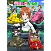 Doujinshi - GIRLS-und-PANZER / Miho & Anchovy & All Characters (学園十色大出撃) / FUNNYロケット