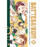 Doujinshi - Anthology - Omnibus - Haikyuu!! / Futakuchi & Aone & Moniwa Kaname & Date Tech High School (DATTESAIKO!!!) / midoridori