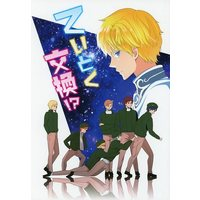 Doujinshi - Legend of the Galactic Heroes (ていとく交換!?) / ぽんぽんず