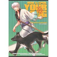[Boys Love (Yaoi) : R18] Doujinshi - Anthology - Gintama (HOW to SPOIL YOUR DOG *合同誌) / 3745HOUSE