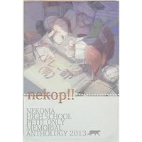 Doujinshi - Anthology - Haikyuu!! / All Characters (nekop!!)
