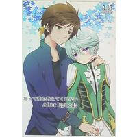 [Boys Love (Yaoi) : R18] Doujinshi - Tales of Zestiria / Sorey x Mikleo (だって誰も教えてくれない After  Episode) / DearMyFriends