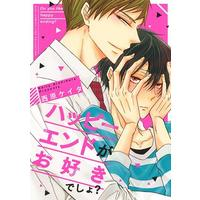 Boys Love (Yaoi) Comics - Happy End ga Osukidesho? (ハッピーエンドがお好きでしょ?) / Nishihara Keita