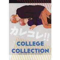 Doujinshi - COLLEGE COLLECTION カレコレ!! 1 / 8go!