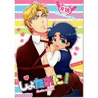 [Boys Love (Yaoi) : R18] Doujinshi - Anthology - Jojo Part 1: Phantom Blood / Jonathan x Dio (しょたおに! *合同誌) / KinGin