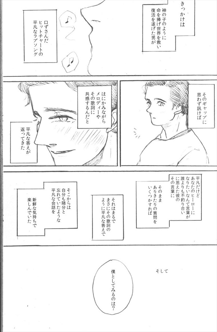 [Boys Love (Yaoi) : R18] Doujinshi - Batman / Bruce x Clark (Something just like this.) / Nitrock