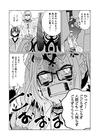 Doujinshi - Fate/Grand Order (カルデアチャンネル4) / C-CHANNEL