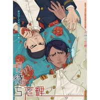 Doujinshi - Anthology - Golden Kamuy / Tsukishima x Koito (月待ち恋鯉) / cheerio