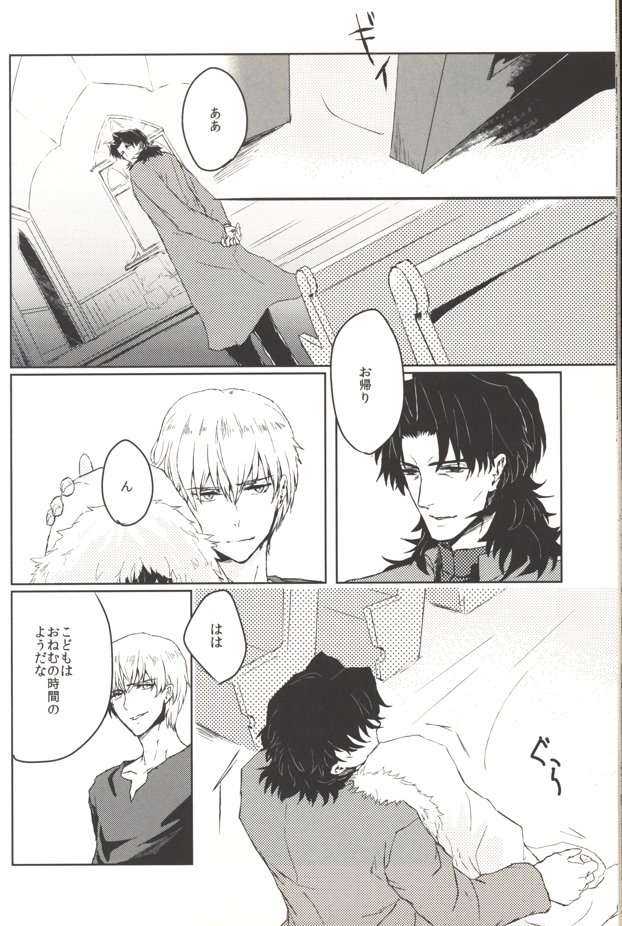 Doujinshi - Fate/stay night / Shirou & Kirei & Gilgamesh (Complex) / 壱辺倒