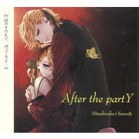 Doujin Music - 「After the partY」 / やましずくの館